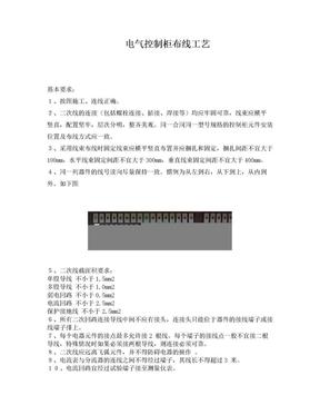 电气控制柜布线工艺.doc