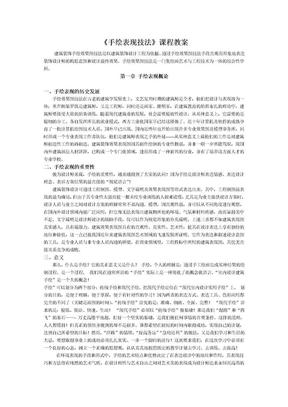 手绘表现技法教学大纲.doc