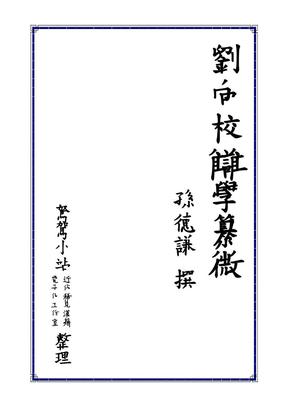 《刘向校雠学纂微》孙德谦 駑駕小站整理本.pdf