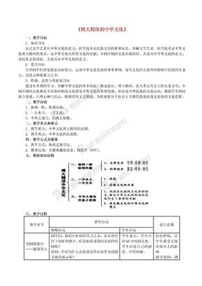 高中政治 6.2 博大精深的中华文化教学设计 新人教版必修3.doc