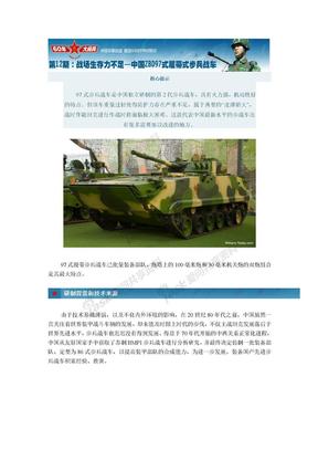 12、战场生产力不足——中国ZBD97式履带式步兵战车.doc