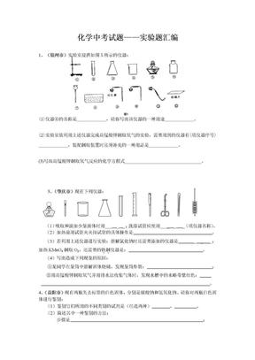 初中化学实验题汇编2.doc