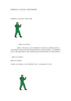 武警擒敌拳1.doc