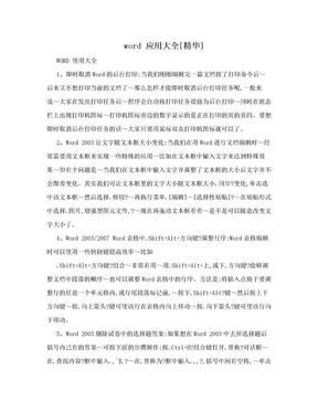 word 应用大全[精华].doc