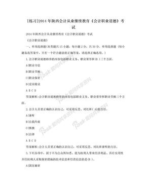 [练习]2014年陕西会计从业继续教育《会计职业道德》考试.doc