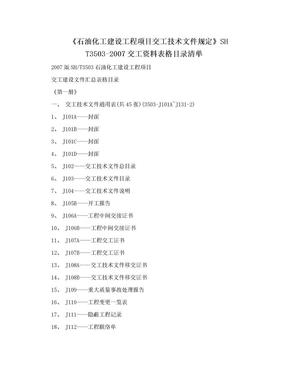 《石油化工建设工程项目交工技术文件规定》SH T3503-2007交工资料表格目录清单.doc