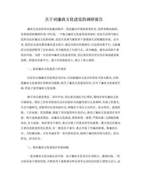 廉政文化调研报告.doc
