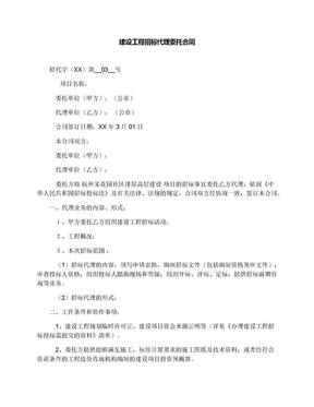 建设工程招标代理委托合同.docx