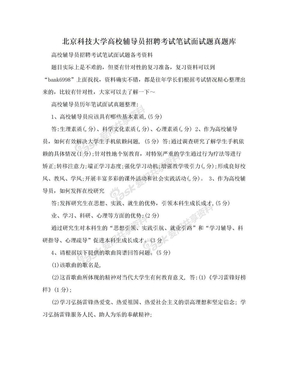 北京科技大学高校辅导员招聘考试笔试面试题真题库.doc