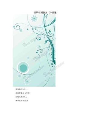 衍纸社团教案 (5)讲述.doc