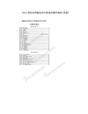 2013消化内科临床诊疗指南及操作规范(更新).doc