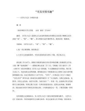 《浮生六记》与明清小品.doc