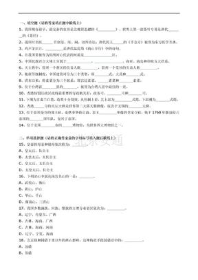 2010年导游资格考试导游基础知识综合卷及答案1.doc