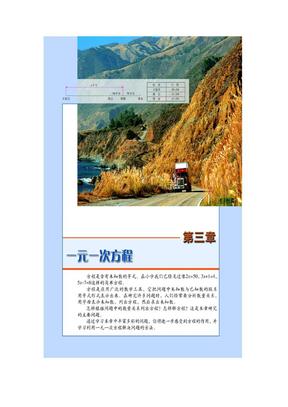 人教版七年级(初一)上册数学电子课本(第3章).doc