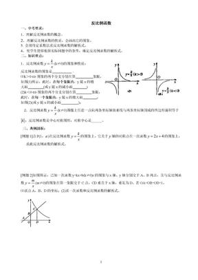 反比例函数中考复习.doc