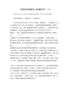 经络密码的破译《经脉医学》(1).doc