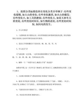 冀教版四年级下册科学复习题.doc