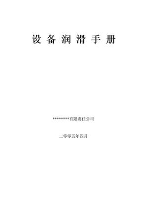 润滑油手册化纤.doc