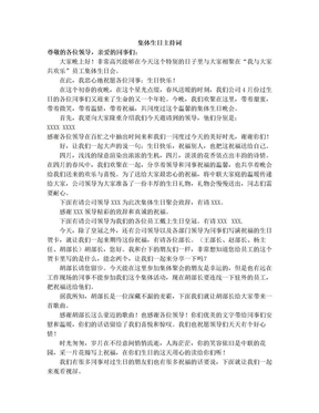 集体生日聚会主持词.doc