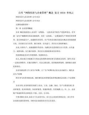 """自考""""网络经济与企业管理""""概念 复习 0910 李凤云.doc"""