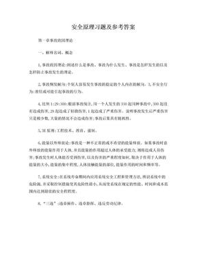 安全原理题库.doc