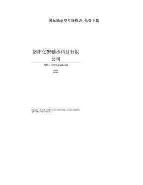 国标轴承型号规格表_免费下载.doc