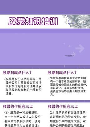 股票基础知识学习(基础篇).ppt