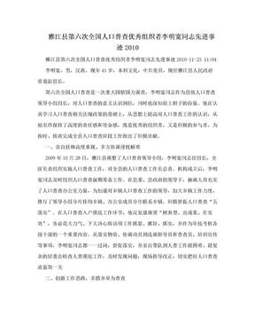 雅江县第六次全国人口普查优秀组织者李明宽同志先进事迹2010.doc