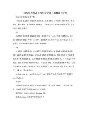 精心整理组态王常用命令语言函数速查手册.doc