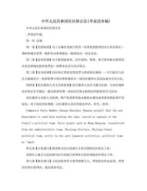 中华人民共和国社区矫正法(草案送审稿).doc