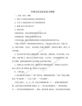 中国古代文化史复习资料.doc