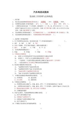 汽车构造试题库.doc