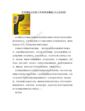 红外测温方法的工作原理及测温(自己总结的).doc