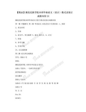【精品】湖北民族学院本科毕业论文(设计)格式及装订成册内容24.doc