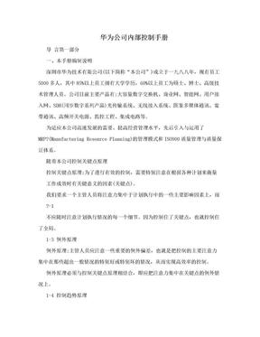华为公司内部控制手册.doc