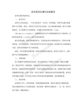 高考英语长难句分析探究.doc