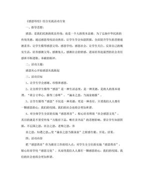 《感恩母校》综合实践活动方案.doc