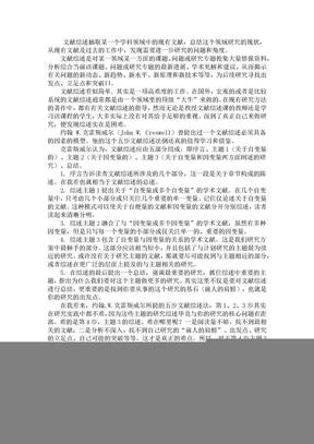 如何做文献综述:克雷斯威尔五步文献综述法(转载).docx