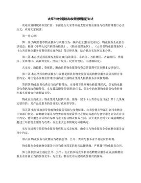 太原市物业服务与收费管理暂行办法.docx