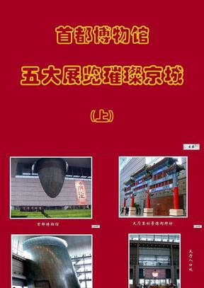 20100702五大展览璀璨京城(上).ppt