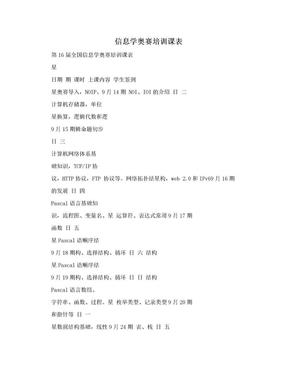 信息学奥赛培训课表.doc