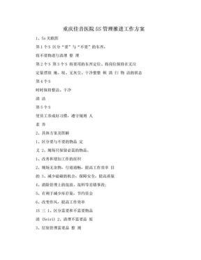 重庆佳音医院5S管理推进工作方案.doc