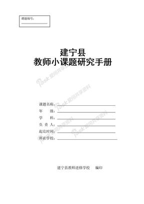 学科教学中德育(心理健康教育)渗透研究小课题研究.doc