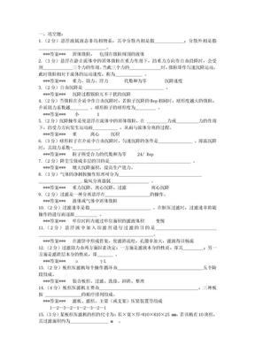 化工原理所有章节试题_及答案.docx