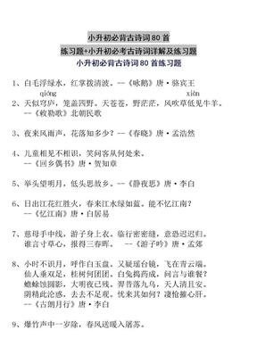 小升初必背古诗词80首练习题+小升初必考古诗词详解及练习题.doc