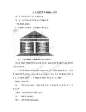 人力资源管理概论彭剑锋.doc