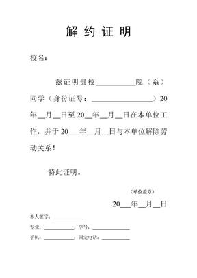 解约证明.doc