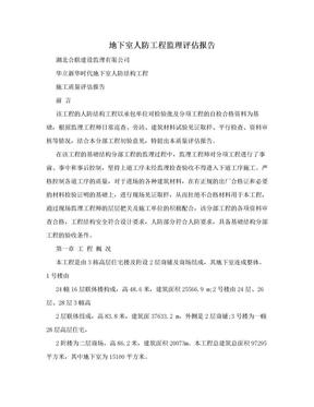 地下室人防工程监理评估报告.doc