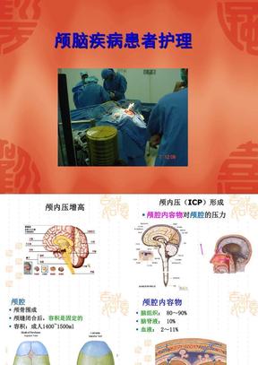 颅脑疾病病人的护理PPT课件.ppt