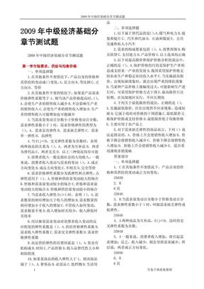 2009年中级经济师考试_经济基础_分章节测试题.pdf